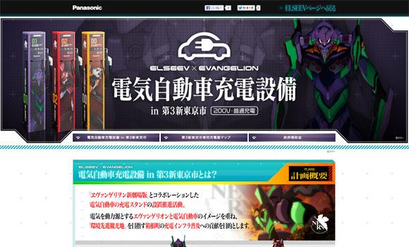 eva_2013_11_zz_103.jpg