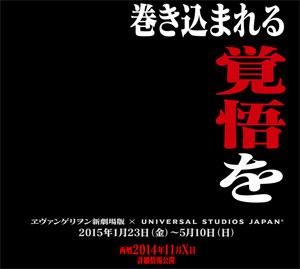 ヱヴァンゲリヲン新劇場版EVANGELION:4D×UNIVERSAL STUDIOS JAPAN®2015年1月23日(金)〜5月10日(日)