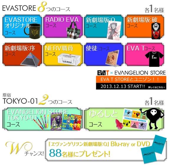 eva_f_2013_s_030s.jpg
