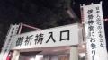 2014初祈祷(1)