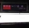 名古屋→豊橋