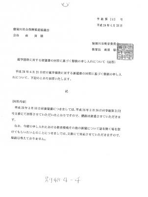 140428懇談の申し入れ(回答)