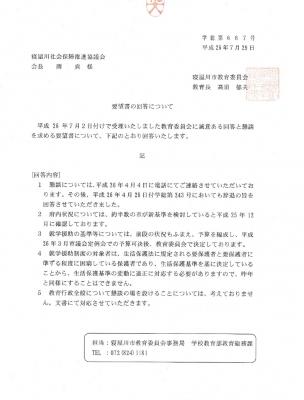 140729誠意ある回答と懇談を求める要望書(回答)