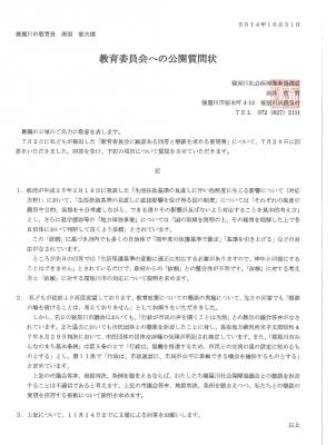 141031教育委員会への公開質問状