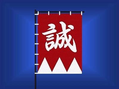 新撰組隊旗
