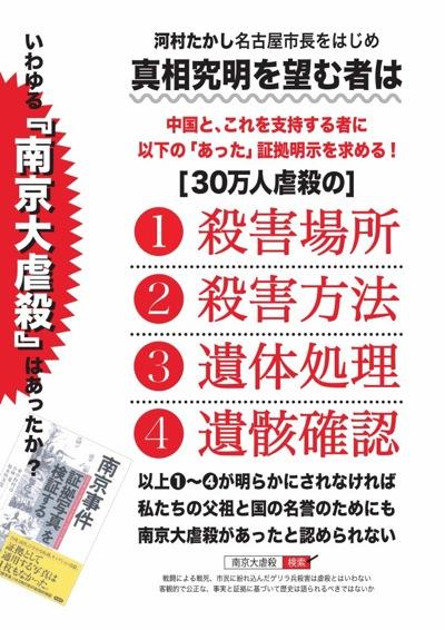 南京問題0320