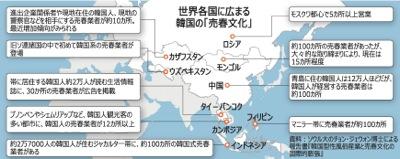 売春:「性産業輸出大国」韓国の実態
