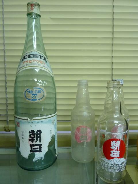 朝日酒造 昔の瓶
