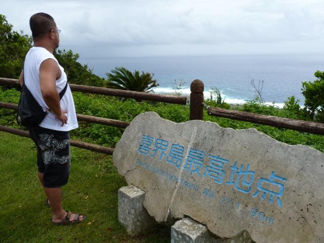 喜界島 最高地点
