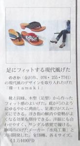 環 日経MJ掲載画像