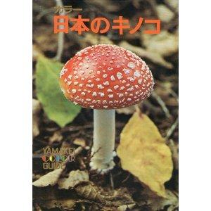 日本のキノコ