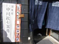 hiyashinsu6.jpg