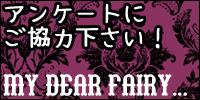 シェリル写真集「My Dear... Fairy ♥」アンケート