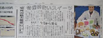 土山スイーツ・中日新聞