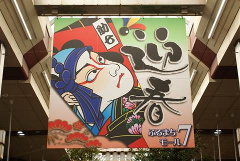 助七(中)