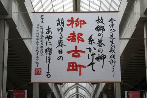 柳都古町(中)