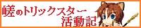 嵯のトリックスター活動記