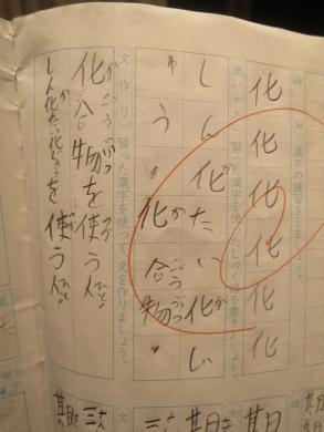 2014.12.05 ノート 010
