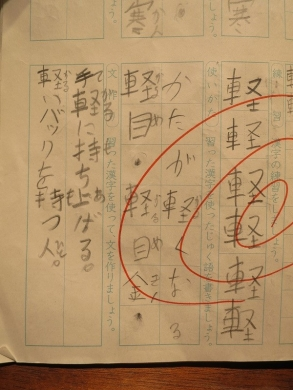 2014.12.05 ノート 009
