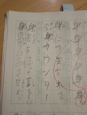 2014.12.05 ノート 017
