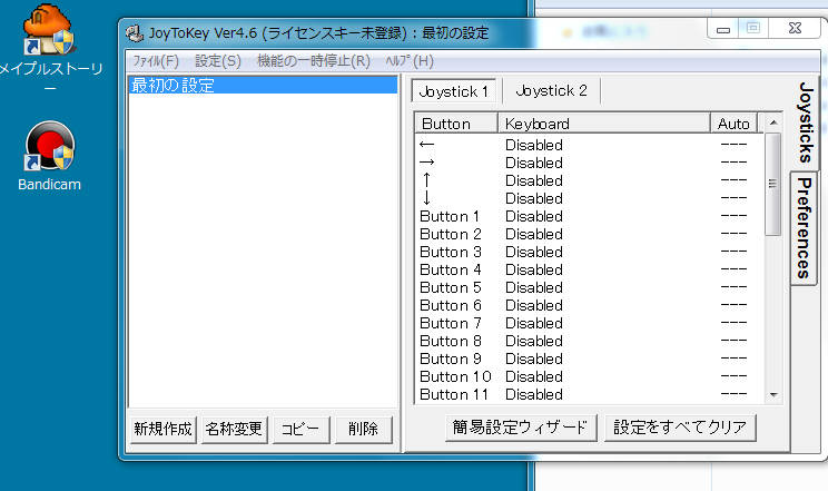 bandicam 2011-09-03 11-14-41-670
