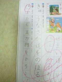 漢字 10
