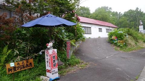 新登別温泉荘