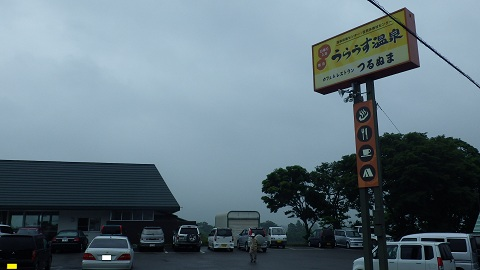 浦臼温泉保養センター