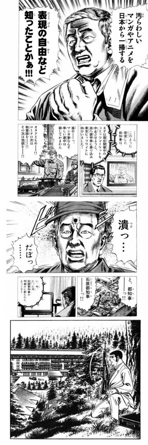 ishihara-gorugo1-610x1829.jpg