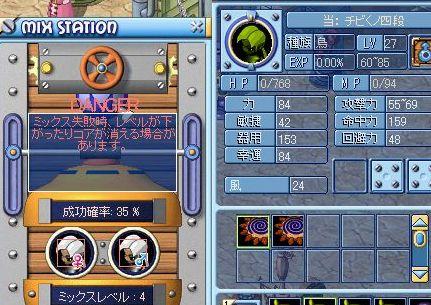 4段MixMaster_685