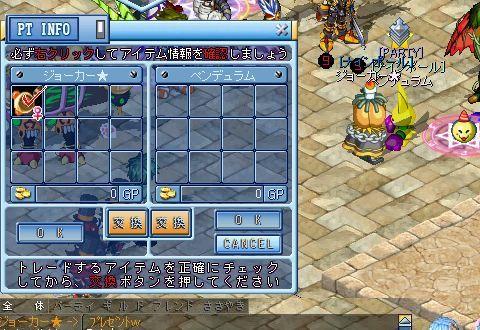 ぷれMixMaster_834