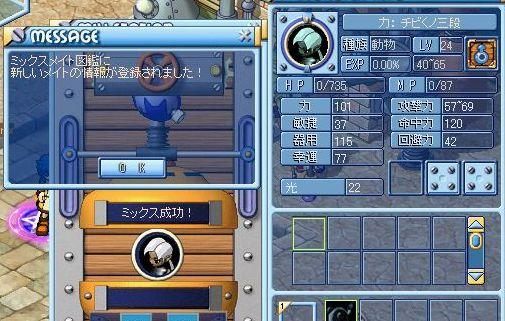 さんMixMaster_654