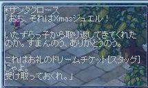 スタッグMixMaster_757