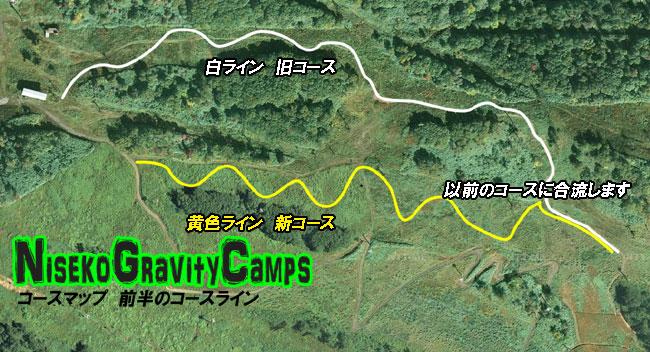グラビティーキャンプコース1