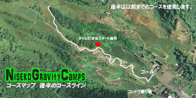 グラビティーキャンプコース2