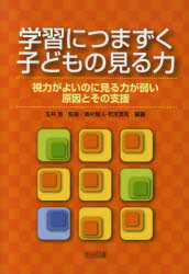 奥村先生の本