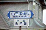 yamate-hondori00.jpg