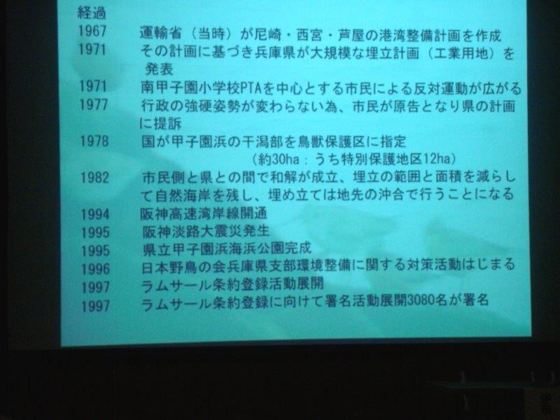 DSC05900甲子園浜の経緯