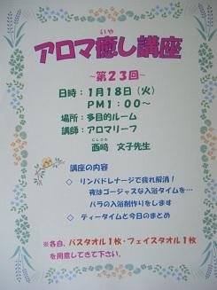 10 2011_0119201 年 1月ブログ 0019