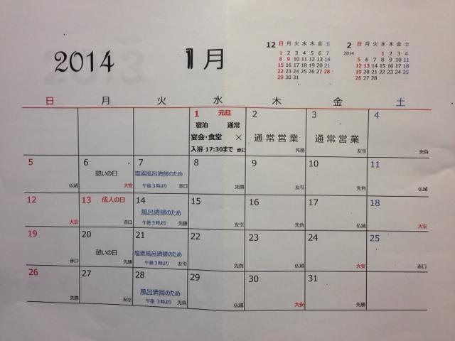13カレンダー