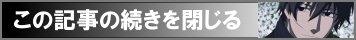 2012年 秋 深夜アニメ視聴ランキングの続きを閉じる
