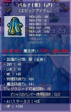 バルナ(青・エピックアイテム)