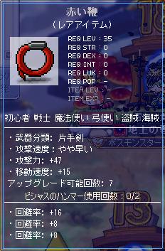 赤い鞭(ネタ装備…だよね?)