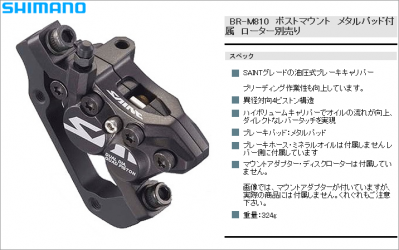 SHIMANO SAINT(セイント)BR-M810