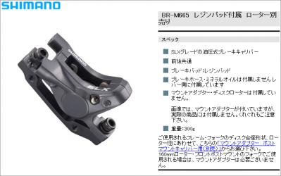 SHIMANO SLX BR-M665