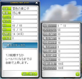 めいぽBB(テスト)のUI