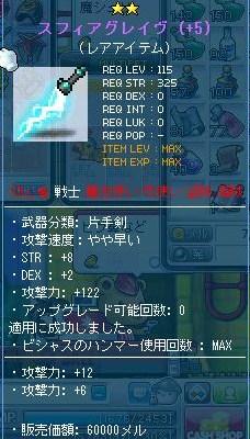 Maple110628_154036.jpg