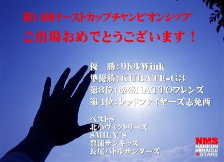 イースト2010_R