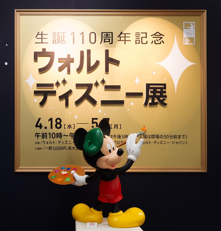 ウォルトディズニー展2012