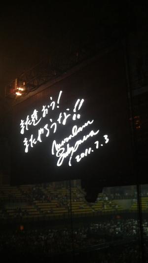 fukuyama 2011/7/3